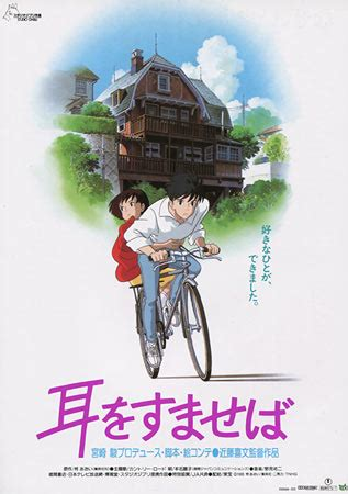 Whisper of the Heart Japanese movie poster, B5 Chirashi, Ver:A